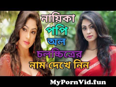 Jump To popy all movie list 2021bangladeshi actress popy latest movie popy all movie preview hqdefault Video Parts
