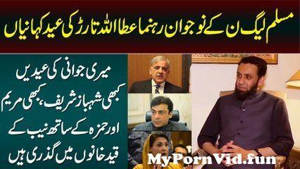 View Full Screen: meri jawani ki eid shahbaz sharif maryam aur hamza ke sath nab jail me guzri hain attaullah tarar.jpg