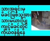 Myanmar Music Tune- သီခ်င္း သတင္း