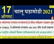 Current Affairs Marathi
