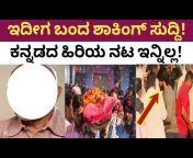Mayura Kannada TV