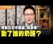 新唐人電視台