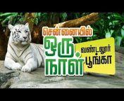 VANDALUR ZOO | Arignar Anna ZoologicalPark ,Vandalur,Chennai | Chennai ZOO Subscribe to our Channel:u00c2u00a0...