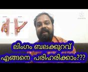 Dr Manu Gopinadhan @ Sex Education Malayalam