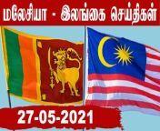 #malaysia<br/>#srilanka<br/>#malaysianews<br/>#malaysiatamilnews<br/>#covid<br/>#colombo<br/>#srilankanews