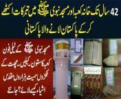 42 Sal Tak Khana Kaba Aur Masjid e Nabawi Me Tabarukat Ikathe Karne Wala Pakistani - Masjiid e Nabawi Ke Telephone, Khana Kaba Ka Satoon, Keel, Chat Ke Tukray - Ye Sab Pakistan Kese Laye? Janiye<br/>Anchor: Usman Butt<br/><br/>#GhilafeKaba #RozaeRasool #Tabarukat #Lahore<br/><br/>Follow Us on Facebook : https://www.facebook.com/urdupoint.network/<br/>Follow Us on Twitter : https://twitter.com/DailyUrduPoint <br/>Follow Us on Instagram : https://www.instagram.com/urdupoint_com/<br/>Visit Us on Web : https://www.urdupoint.com/