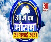 #AajKaMuasam #WeatherReport #WeatherUpdate #29JulyWeatherReport<br/>आज के मौसम का हाल | 29th July Today Weather Report | Weather Update | Weather News