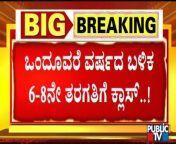 Karnataka Education Department All Set To Open School For Class 6-8 <br/><br/>#PublicTV #SchoolOpen #Karnataka<br/>