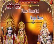 Shree Ram Bhajan   Ram Ram Jai Raja Ram - Full Song   Superhit Bhakti Geet   Devotional Songs   Hindi Bhajan <br/><br/><br/>-------------------------<br/>VIDEO Credits:-<br/>-------------------------<br/>❂ Song : Ram Ram Jai Raja Ram <br/>❂ Singer : Priti Tiwari <br/>❂ Composer : Pradip Sinha <br/>❂ Lyrics : <br/>❂ Music & Programmer : Sunil Nilesh - SN Studio<br/>❂ Producer : Pawan Singh<br/>❂ Presented By : Maha Shakti Entertainment<br/>❂ Digital Partner : Anita Films<br/>❂ Managed By : Chhagan Purohit #Chatwada<br/><br/>➩©copyright : Anita Films<br/><br/>➩ Subscribe - https://goo.gl/6uQSTs<br/>➩ Facebook Page - https://goo.gl/wXyowd<br/>➩ Twitter -https://goo.gl/Opd1UM<br/>➩ Website - http://www.anitafilm.com<br/>➩ Dailymotion - https://goo.gl/J302B3<br/><br/>#Ram<br/>#Rama<br/>#ShriRam<br/>#JaiShriRam<br/>#ShreeRam<br/>#ShreeRamBhajan<br/>#ShriRamBhajan<br/>#RamBhajan<br/>#DevotionalSong<br/>#BhaktiGeet<br/>#HindiBhajan<br/>#AnitaFilms