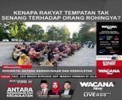 <br/>WACANA SINAR 267, 22 JUN 2021<br/><br/>Berikut merupakan petikan Wacana Sinar Siri 267 bertajuk `Rohingya: Antara kemanusiaan dan kedaulatan` bersama Pensyarah Ekonomi, Universiti Malaysia Kelantan, Mohd Safwan Ghazali.<br/><br/>UNTUK VIDEO PENUH SILA LAYARI: <br/>https://bit.ly/3j20EgB<br/><br/>Muzik: www.bensound.com <br/><br/>#SinarHarian #WacanaSinar #SinarUntukMalaysia #KitaLaluiBersama