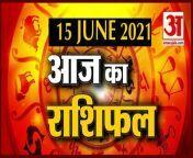 15th June Rashifal 2021 | Horoscope 15th June | 15th June Rashifal | Aaj Ka Rashifal