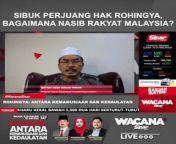 WACANA SINAR 267, 22 JUN 2021<br/><br/>Berikut merupakan petikan Wacana Sinar Siri 267 bertajuk `Rohingya: Antara kemanusiaan dan kedaulatan` bersama Pengerusi Yayasan Keperihatinan Komuniti Malaysia (MCCF), Datuk Seri Halim Ishak.<br/><br/>UNTUK VIDEO PENUH SILA LAYARI: <br/>https://bit.ly/3j20EgB<br/><br/>Muzik: www.bensound.com <br/><br/>#SinarHarian #WacanaSinar #SinarUntukMalaysia #KitaLaluiBersama<br/>